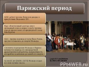 Парижский период1658 дебют труппы Луврском дворце в присутствии Людовика XIV. Фа