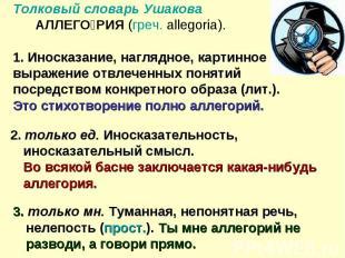 Толковый словарь Ушакова АЛЛЕГОРИЯ (греч. allegoria).1. Иносказание, наглядное,