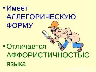 Имеет АЛЛЕГОРИЧЕСКУЮ ФОРМУОтличается АФФОРИСТИЧНОСТЬЮ языка