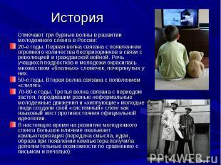 История Отмечают три бурные волны в развитии молодежного сленга в России:20-е го