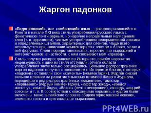 Жаргон падонков «Падонковский», или «олбанский» язык— распространившийся в Руне