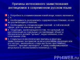 Причины интенсивного заимствования англицизмов в современном русском языке 1. По