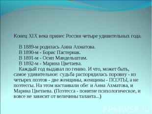 Конец XIX века принес России четыре удивительных года.   В 1889-м родилась Анн
