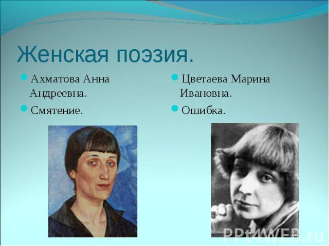 Женская поэзия. Ахматова Анна Андреевна.Смятение.Цветаева Марина Ивановна. Ошибка.