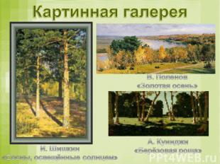 Картинная галерея И. Шишкин«Сосны, освещённые солнцем»В. Поленов«Золотая осень»А