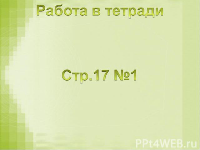 Работа в тетради Стр.17 №1