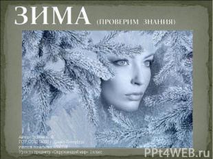 Зима (проверим знания) Автор: Зудина Н. Ф.ГОУ СОШ №337 г. Санкт-Петербург учител