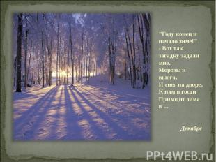 """""""Году конец и начало зиме!""""- Вот так загадку задали мне.Морозы и вьюга,И снег на"""