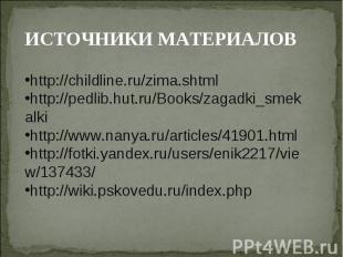 ИСТОЧНИКИ МАТЕРИАЛОВhttp://childline.ru/zima.shtmlhttp://pedlib.hut.ru/Books/zag