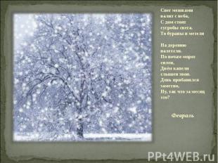 Снег мешками валит с неба,С дом стоят сугробы снега.То бураны и метели На деревн