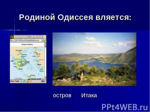 Родиной Одиссея вляется: остров Итака