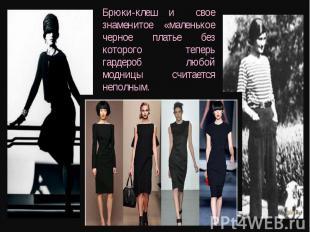 Брюки-клеш и свое знаменитое «маленькое черное платье без которого теперь гардер