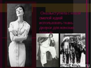 Она выступила с новой смелой идеей использовать ткань джерси для женских платьев