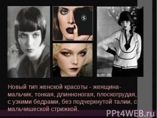 Новый тип женской красоты - женщина-мальчик, тонкая, длинноногая, плоскогрудая,