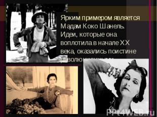 Ярким примером является Мадам Коко Шанель. Идеи, которые она воплотила в начале