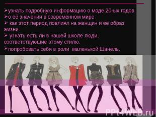 узнать подробную информацию о моде 20-ых годов о её значении в современном мире