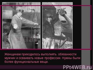 Женщинам приходилось выполнять обязанности мужчин и осваивать новые профессии. Н