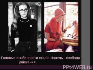 Главные особенности стиля Шанель - свобода движения.