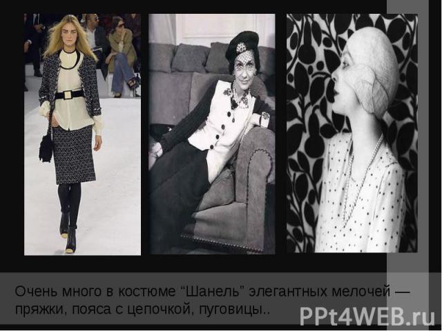 """Очень много в костюме """"Шанель"""" элегантных мелочей — пряжки, пояса с цепочкой, пуговицы.."""
