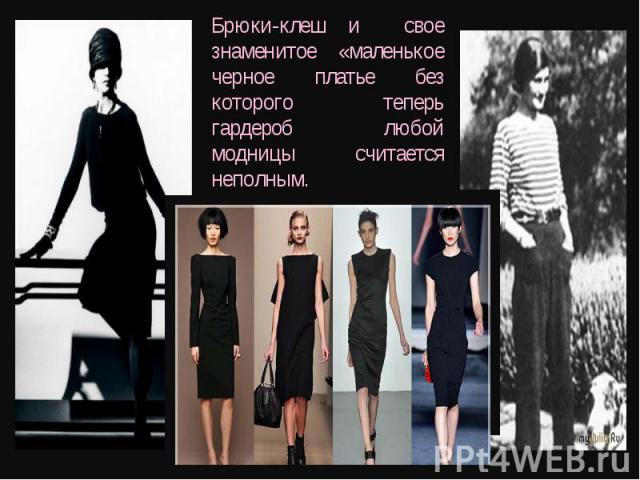 Брюки-клеш и свое знаменитое «маленькое черное платье без которого теперь гардероб любой модницы считается неполным.