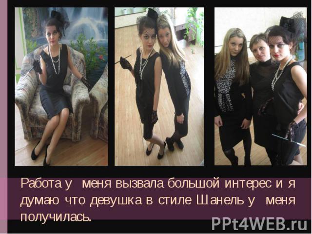 Работа у меня вызвала большой интерес и я думаю что девушка в стиле Шанель у меня получилась.