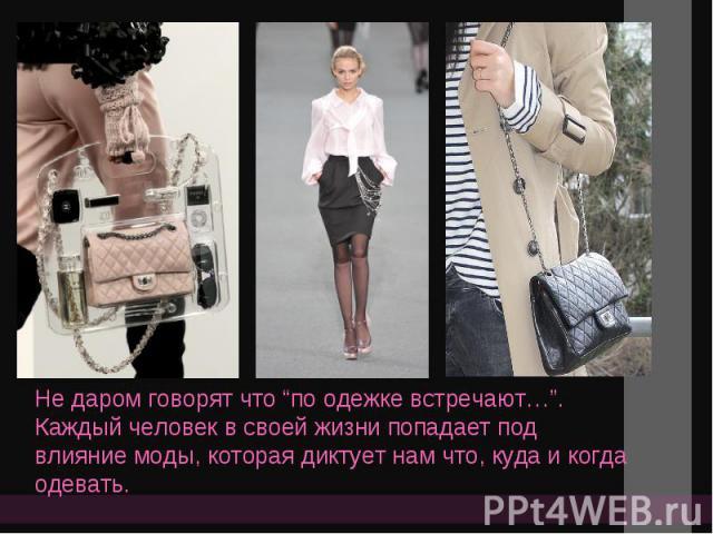 """Не даром говорят что """"по одежке встречают…"""". Каждый человек в своей жизни попадает под влияние моды, которая диктует нам что, куда и когда одевать.."""