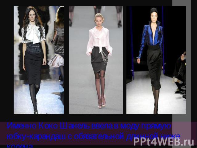 Именно Коко Шанель ввела в моду прямую юбку-карандаш с обязательной длинной ниже колена.