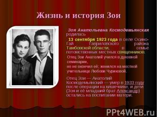 Жизнь и история Зои Зоя Анатольевна Космодемьянская родилась 13 сентября 1923 го