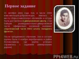 Первое задание 31 октября 1941 года Зоя, в числе 2000 комсомольцев-добровольцев,