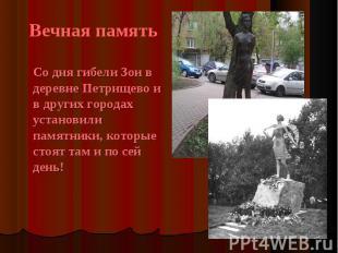 Вечная память Со дня гибели Зои в деревне Петрищево и в других городах установил