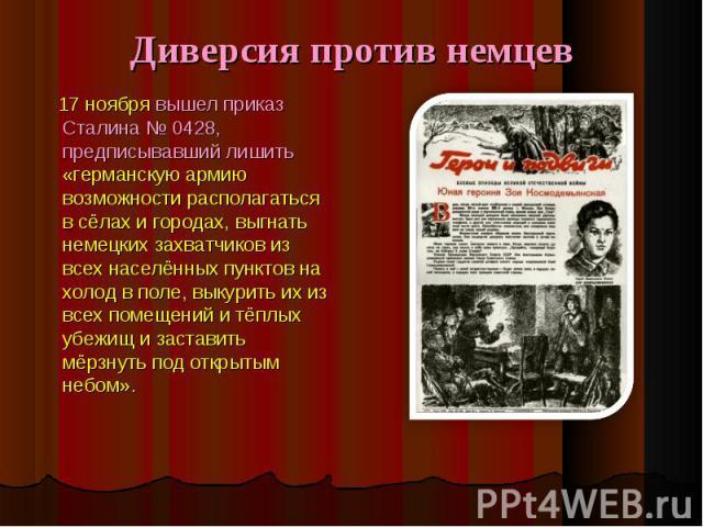 Диверсия против немцев 17 ноября вышел приказ Сталина № 0428, предписывавший лишить «германскую армию возможности располагаться в сёлах и городах, выгнать немецких захватчиков из всех населённых пунктов на холод в поле, выкурить их из всех помещений…