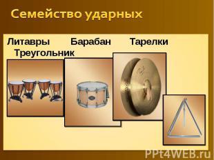Семейство ударных Литавры Барабан Тарелки Треугольник