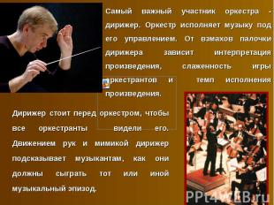 Самый важный участник оркестра - дирижер. Оркестр исполняет музыку под его управ