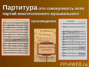 Партитура–это совокупность всех партий многоголосного музыкального произведения.