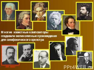 Многие известные композиторы создавали великолепные произведениядля симфоническо
