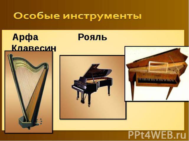 Особые инструменты Арфа Рояль Клавесин
