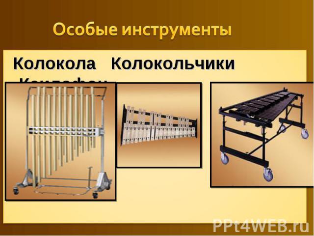 Особые инструменты Колокола Колокольчики Ксилофон