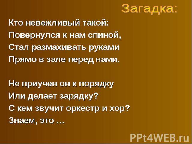 Загадка: