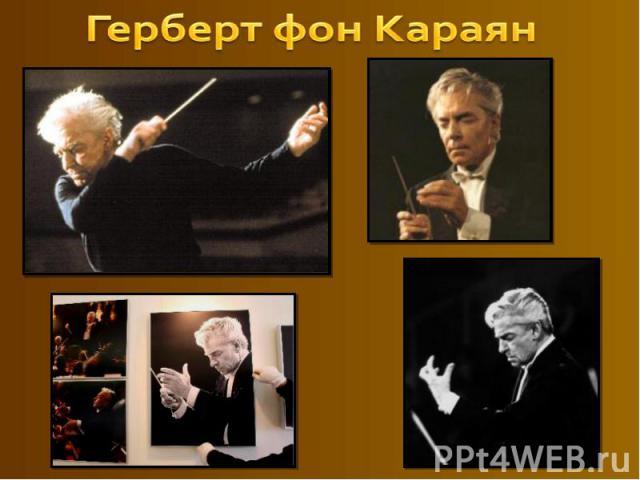 Герберт фон Караян