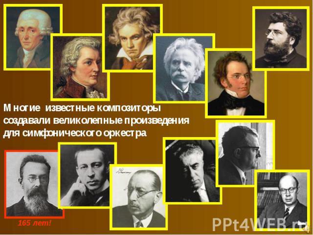 Многие известные композиторы создавали великолепные произведениядля симфонического оркестра