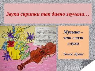 Звуки скрипки так дивно звучали… Музыка – это глаза слухаТомас Дракс