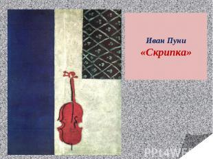 Иван Пуни«Скрипка»