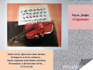 Рауль Дюфи«Скрипка»Звуки пели, дрожали так звонко,Замирали и пели сначала…Звуки