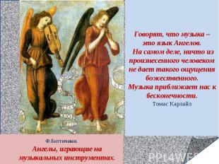 Говорят, что музыка – это язык Ангелов. На самом деле, ничто из произнесенного ч