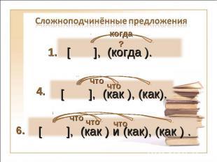 Сложноподчинённые предложения[ ], (когда ). [ ], (как ), (как). [ ], (как ) и (к