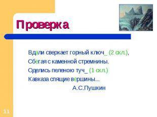 Проверка Вдали сверкает горный ключ_ (2 скл.), Сбегая с каменной стремнины.Одели