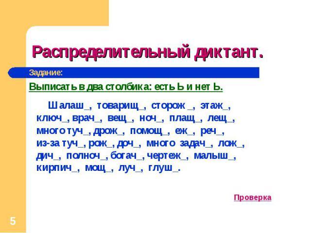 Распределительный диктант. Задание: Выписать в два столбика: есть Ь и нет Ь.Шалаш_, товарищ_, сторож _, этаж_, ключ_, врач_, вещ_, ноч_, плащ_, лещ_, много туч_, дрож_, помощ_, еж_, реч_, из-за туч_, рож_, доч_, много задач_, лож_, дич_, полноч_, бо…