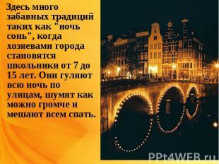 """Здесь много забавных традиций таких как """"ночь сонь"""", когда хозяевами города стан"""