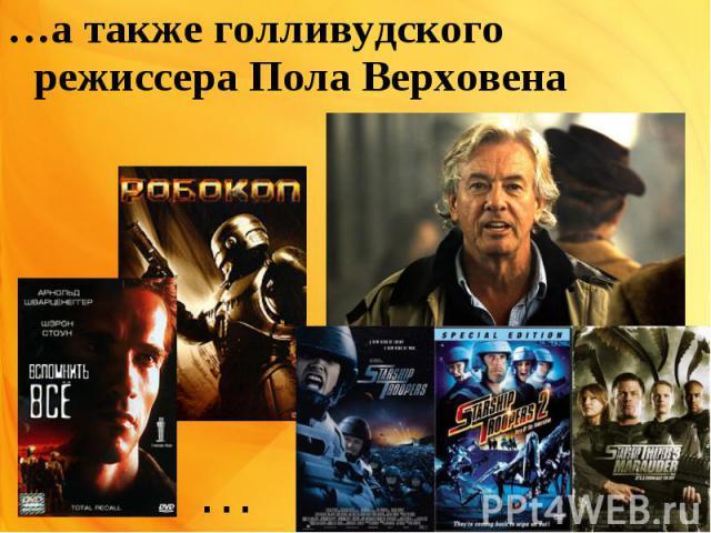 …а также голливудского режиссера Пола Верховена