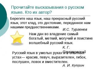 Прочитайте высказывания о русском языке. Кто их автор? Берегите наш язык, наш пр